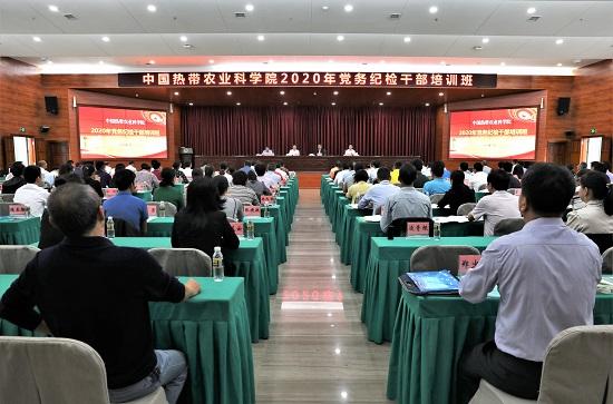 中国热科院举办党务纪检干部培训班