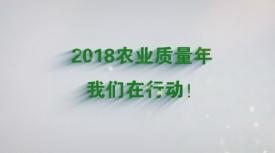 2018农业质量年2分钟版[00_00_01][20180206-164610-0].JPG
