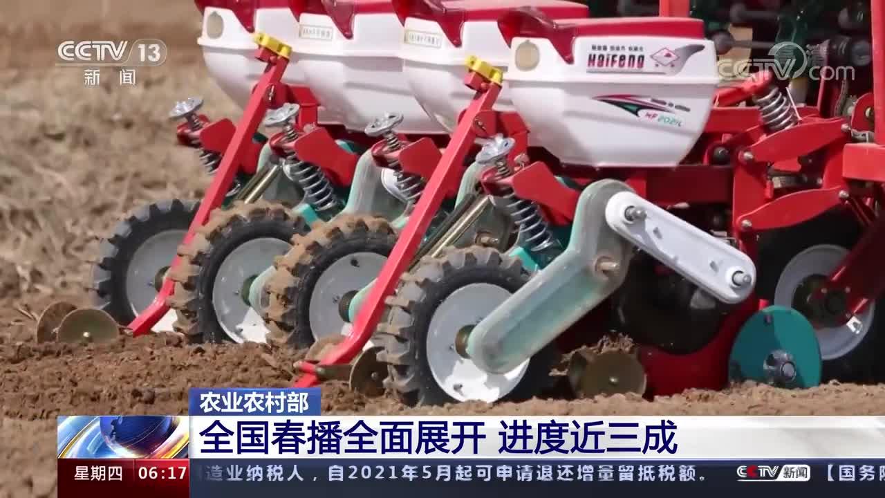 农业农村部:全国春播全面展开 进度近三成.jpg