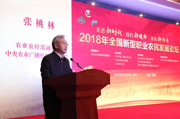 农业农村部副部长张桃林在首届全国新型职业农民发展论坛上强调 加快构建数量充足结构