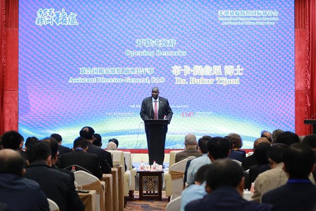 非洲猪瘟防控国际研讨会在京举办