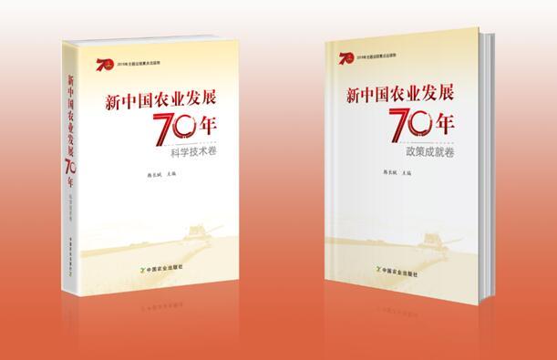 《新中国农业发展70年》出版发行