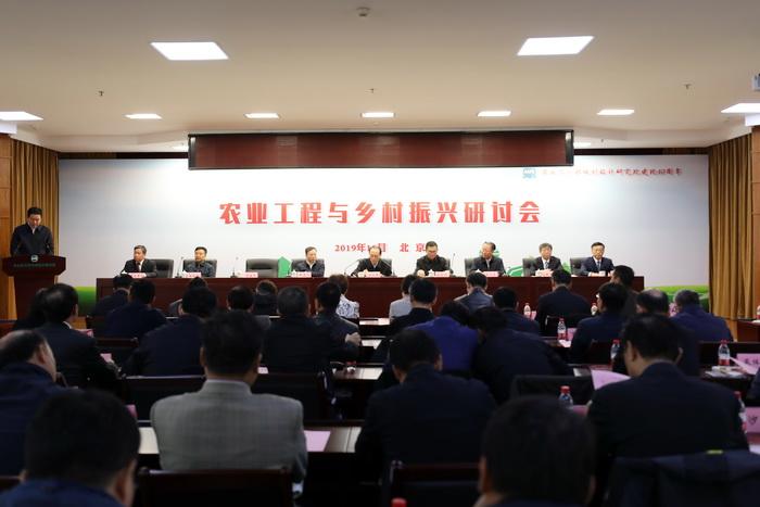 农业工程与乡村振兴研讨会在京举