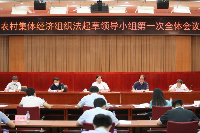 农村集体经济组织法起草领导小组 第一次全体会议在京召开