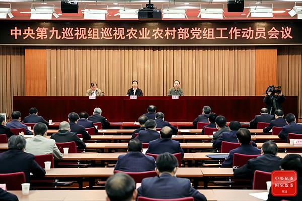 中央第九巡视组巡视农业农村部党组工作动员会召开
