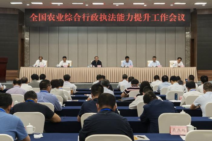 农业农村部召开全国农业综合行政执法能力提升工作会议