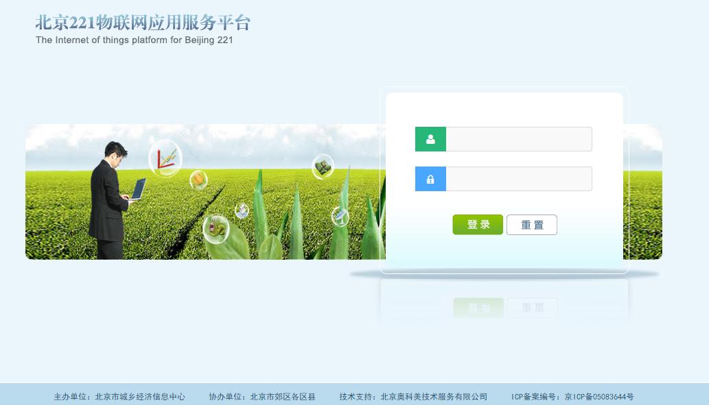 互联网+优秀案例:打造北京221物联网应用服