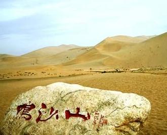 5公里,距腾格里金沙海景区8公里,距中国最美沙漠花园腾格里金沙岛景区